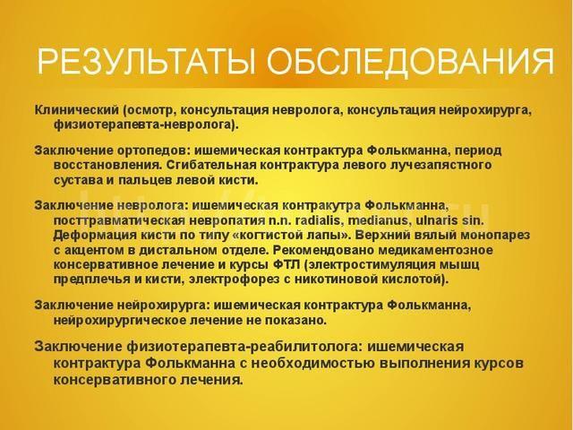 Контрактура Ишемическая Фолькманна