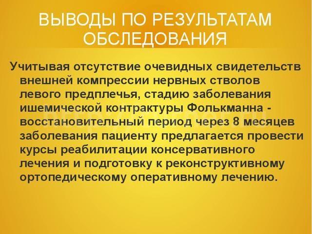 Контрактура Фолькмана